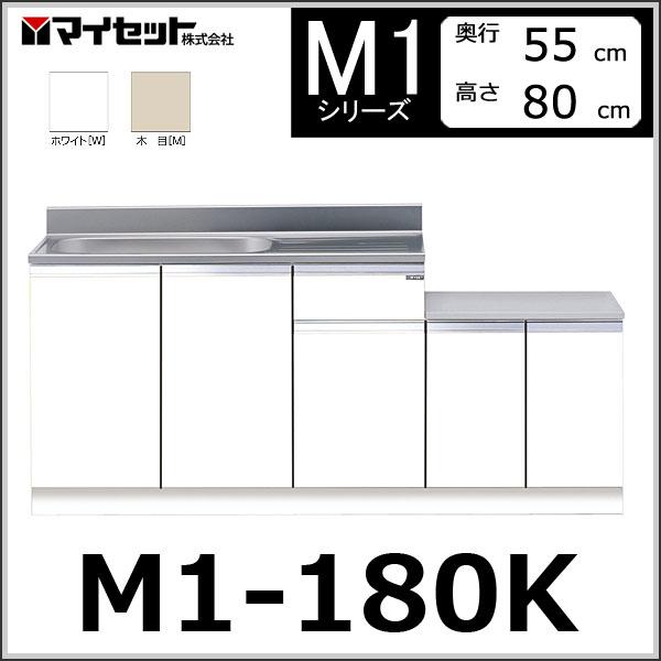【メーカー直送】 M1-180K マイセット システムキッチン 一体型流し台 壁出し水栓仕様 【M1シリーズ】 MYSET
