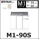 【メーカー直送】 M1-90S マイセット システムキッチン 組合せ型流し台 壁出し水栓仕様 一槽流し台 【M1シリーズ】 MYSET