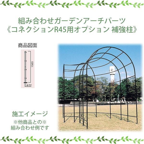 【メーカー直送】 ドームアーチ 補強柱 おしゃれ ガーデン ガーデニング 36436 ジャービス商事 JARBIS