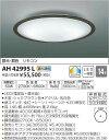 AH42995L コイズミ シーリングライト LED(電球色+昼光色) 〜14畳