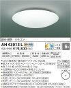 AH43013L コイズミ シーリングライト LED(電球色+昼光色) 〜6畳