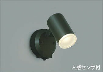 AU38269L コイズミ 屋外用スポットライト LED(電球色) センサー付