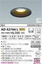 AD42766L コイズミ 軒下用ダウンライト LED(電球色)