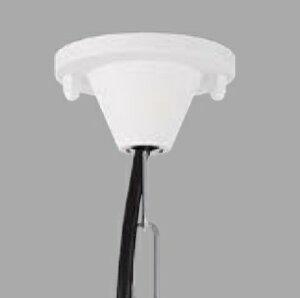RB-363W 遠藤照明 シーリングダウンライト チェーン吊具