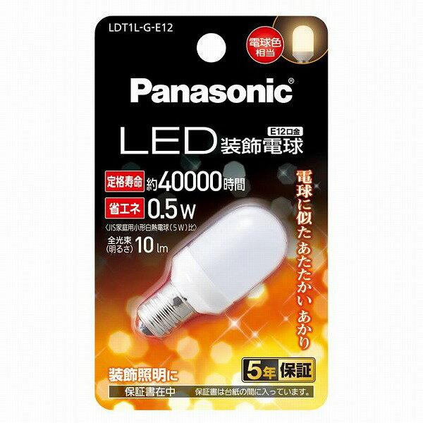 LED装飾電球0.5W(電球色相当) LDT1LGE12 パナソニック 10lm (E12)