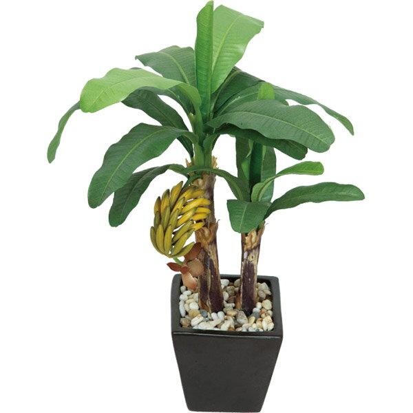 バナナ 【テーブルタイプ】グリーンシリーズ 242A50 光の楽園 アートクリエイション (242A50-37) 造花 人工観葉植物 光触媒 消臭