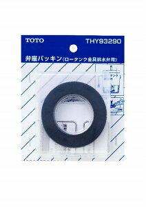 THY93290 TOTO トイレ部品 タンク 弁座パッキン