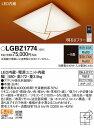 LGBZ1774 パナソニック 和風シーリングライト LED 調光 調色 〜8畳 (LGBZ1714 後継品)