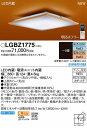 LGBZ1775 パナソニック 和風シーリングライト LED 調光 調色 〜8畳 (LGBZ1715 後継品)