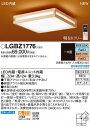 LGBZ1776 パナソニック 和風シーリングライト LED 調光 調色 〜8畳 (LGBZ1716 後継品)
