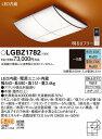 LGBZ1782 パナソニック 和風シーリングライト LED 調光 調色 〜8畳 (LGBZ1722 後継品)
