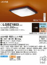 LGBZ1803 パナソニック 和風シーリングライト LED 調光 調色 〜8畳