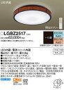 LGBZ2517 パナソニック シーリングライト LED 調光 調色 〜10畳