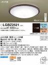 LGBZ2521 パナソニック シーリングライト LED 調光 調色 〜10畳 (LGBZ2480 推奨品)