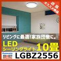 LGBZ2556パナソニックシーリングライトLED〜10畳
