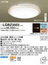 LGBZ3503 パナソニック シーリングライト LED 調光 調色 〜12畳