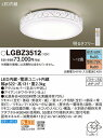 LGBZ3512 パナソニック シーリングライト LED 調光 調色 〜12畳
