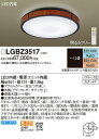 LGBZ3517 パナソニック シーリングライト LED 調光 調色 〜12畳