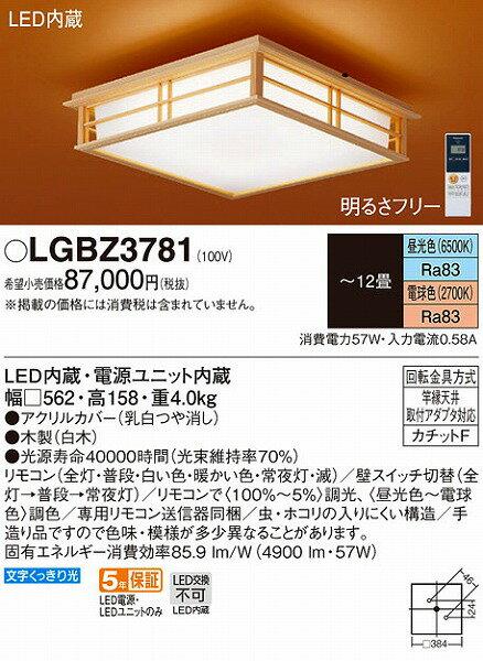 LGBZ3781 パナソニック 和風シーリングライト LED 調光 調色 〜12畳 (LGBZ3721 後継品)