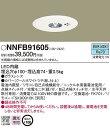 NNFB91605 パナソニック ダウンライト LED
