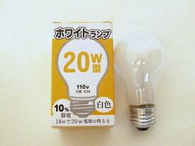 【25個セット】 LW100V18W-TM 白熱電球 白熱灯 ホワイトランプ 20W型 175lm (E26)