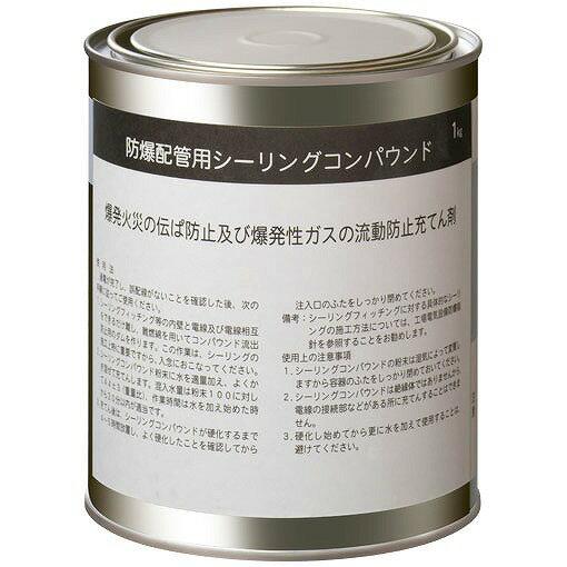 CX8 岩崎電気 シーリングコンパウンド 1kg