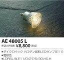 AE48005L コイズミ LEDランプ LED(電球色)