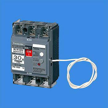 BCW330157 パナソニック 住宅盤用 太陽電池側連系用 単3中性線欠相保護付 サーキットブレーカ BCW-50N型 3P2E 30A