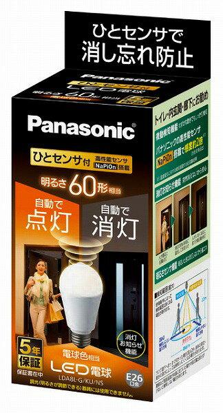 【在庫有 即納】 パナソニック LED電球 電球色 センサー付 電球60形相当 810lm E26 LDA8L-G/KU/NS