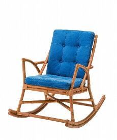 【メーカー直送】 ロッキングチェア リラックスチェア 椅子 イス ラタン デニム