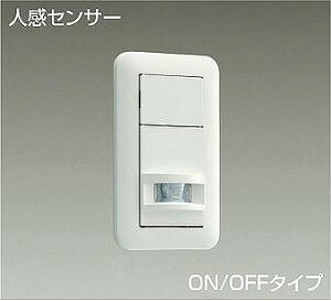 DP-41302 ダイコー 壁取付人感センサースイッチ 子器 センサー付