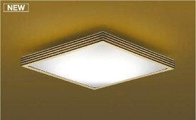 AH48738L コイズミ 和風シーリングライト LED(電球色+昼光色) 〜8畳