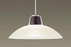 LGB15349 パナソニック ダイニング用ペンダント ダークブラウン LED(電球色)