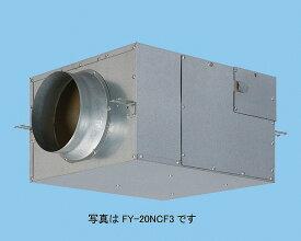【メーカー直送】 FY-25NCF3 パナソニック キャビネットファン 静音形 φ250用