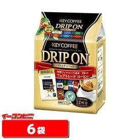 【送料無料(沖縄・離島除く)】KEY COFFEE(キーコーヒー) ドリップ オン バラエティパック (8g×12袋)×6袋入(72杯)