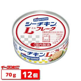 【送料無料(沖縄・離島除く)】はごろもフーズ シーチキン Lフレーク 70g 12個