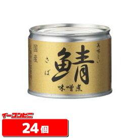【送料無料(沖縄・離島除く)】伊藤食品 美味しい鯖(さば) 缶詰 ★味噌煮★ 24個   サバカン