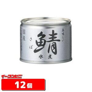 【送料無料(沖縄・離島除く)】伊藤食品 美味しい鯖(さば) 缶詰 ★水煮★12個 サバカン
