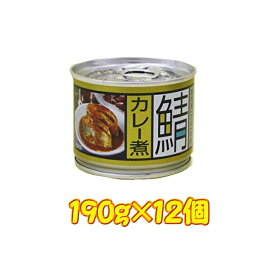 【送料無料(沖縄・離島除く)】高木商店 さばカレー煮 190g 12個  サバカン