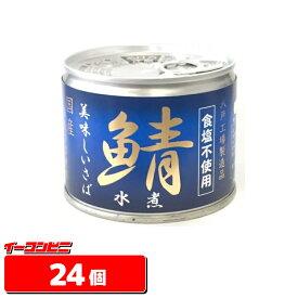 【送料無料(沖縄・離島除く)】伊藤食品 美味しい鯖水煮 食塩不使用 190g 1ケース(24個)  サバカン