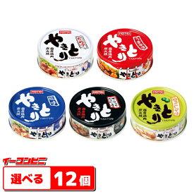 【送料無料(沖縄・離島除く)】ホテイフーズ やきとり 缶詰 選べる12缶(3缶単位選択)