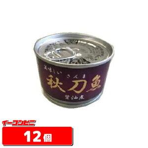 【送料無料(沖縄・離島除く)】伊藤食品 国産 ●さんま●醤油煮 150g 12個