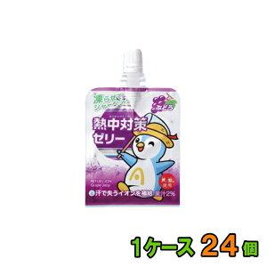 訳あり在庫処分●【送料無料】赤穂化成 熱中対策ゼリー ぶどう味 150g×24個