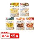 【送料無料(沖縄・離島除く)】MCC レトルトスープ160g お好み15個(3個単位選択)