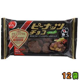 『提携会社直送品』【送料無料(沖縄・離島除く)】でん六 ピーナッツチョコ 70g 12袋