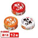 【送料無料(沖縄・離島除く)】ホテイ からあげ缶詰 お好み12個(4個単位選択)
