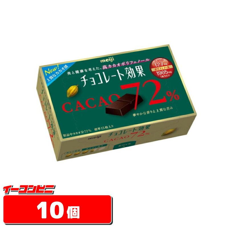 『提携会社直送品』 【送料無料(クール便)】 明治 チョコレート効果 カカオ72% BOX(75g) 10個