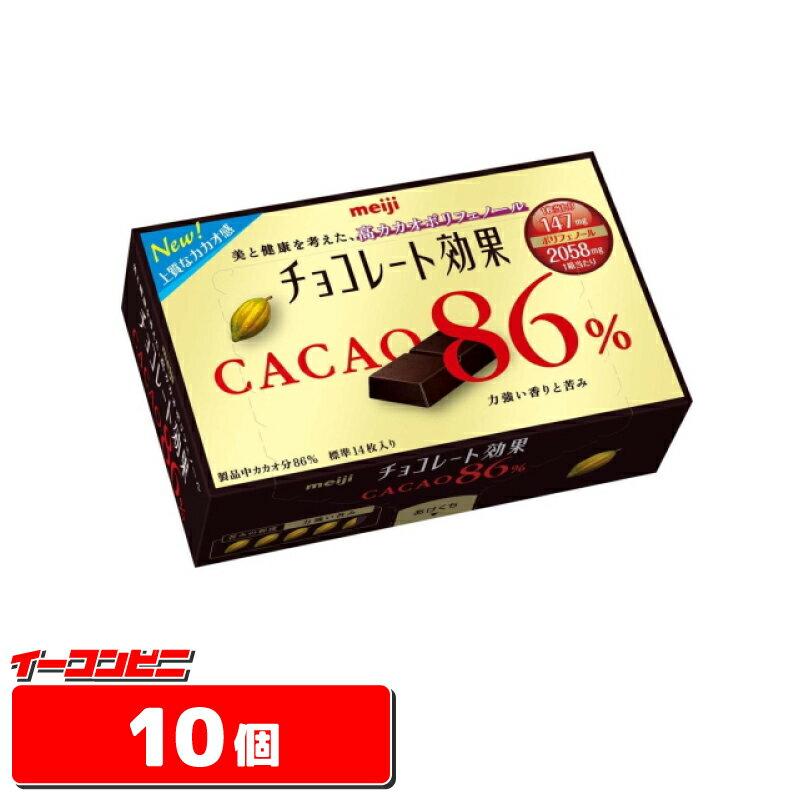 『提携会社直送品』 【送料無料(クール便)】 明治 チョコレート効果 カカオ86% BOX(70g) 10個