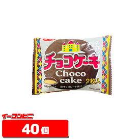『提携会社直送品』【送料無料(沖縄・離島発送不可)】 有楽製菓 チョコケーキ 2枚入 40個(10個x4)