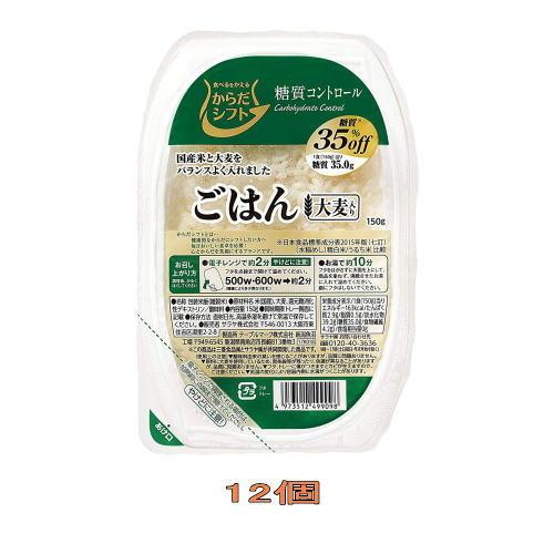 【送料無料(沖縄・離島除く)】からだシフト 糖質コントロール ごはん 大麦入り 150g 1ケース(12個)